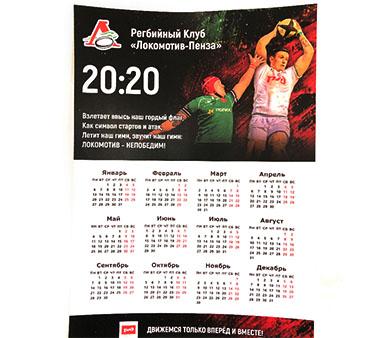 Календарь настенный
